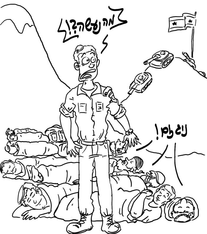גלופת צבא